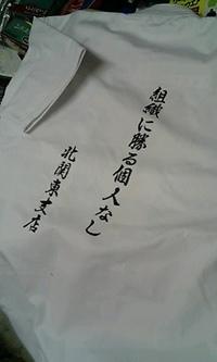 空手着の背中部分に文字刺繍を入れる注文がありました。