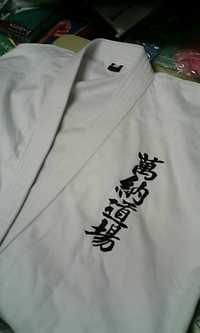 持ち込みの道着に道場名の刺繍を入れる注文がありました。