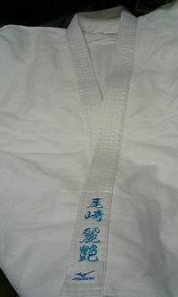 空手道着の上着・ズボン・帯・袋の4点にネーム刺繍入れ