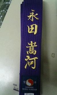 持ち込みの道着の帯に名前の刺繍を入れる注文がありました。