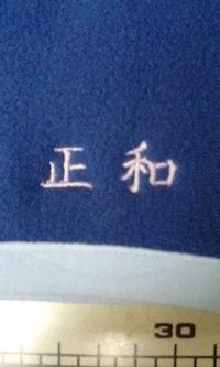 NIKEのリバーシブルネックウォーマーにネーム刺繍入れ