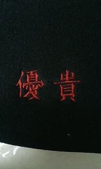 PUMAのネックウォーマーにネーム刺繍入れ
