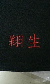 プーマの黒のネックウォーマーにネーム刺繍入れの注文。
