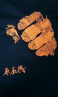 ジャイアンツのユニフォームにこぶしの刺繍