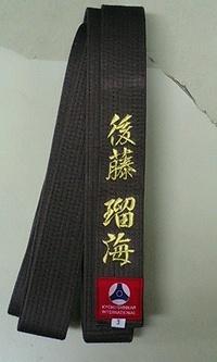 持ち込みの道着の帯に、即日名前の刺繍を入れる注文がありました。