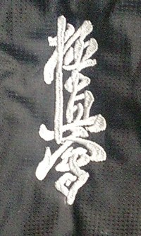 ベンチコートに「極真会」のマークの刺繍入れをしました。