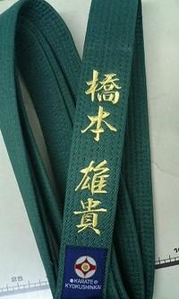 極真空手の緑帯に、ネーム刺繍を即日お入れしました。