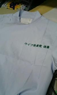 白衣に施設名と名前の刺繍を入れました。