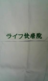 白衣に施設名の刺繍を入れました。