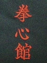 ジャージに、マークと団体名・道場名の刺繍を入れました。