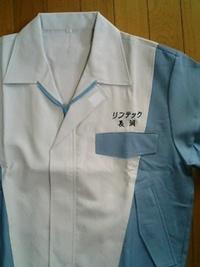 リンテックの作業服に即日ネーム刺繍入れをしました。