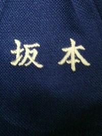 持ち込みのジャージの刺繍を取り、新しい刺繍を入れなおす注文