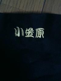 祭りエアー足袋に、名前のししゅう。