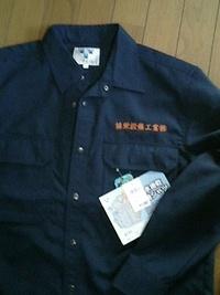 持ち込みの作業シャツに即日、会社名の刺繍入れ