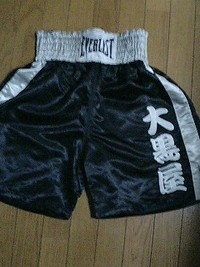持ち込みのボクシングパンツに刺繍を入れる注文がありました。