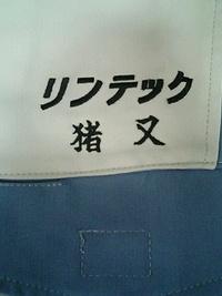 持込み頂いた作業服に即日ネーム刺繍入れの注文