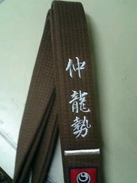 持ち込み頂いた空手着の帯にフルネーム刺繍を入れる注文