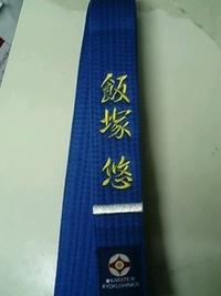 持ち込み頂いた空手着の青帯にフルネーム刺繍を入れる注文