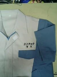 リンテックの半袖の作業服にネーム刺繍を即日入れる注文