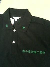 持込み頂いたポロシャツに会社名と星のマークの刺繍入れ注文。