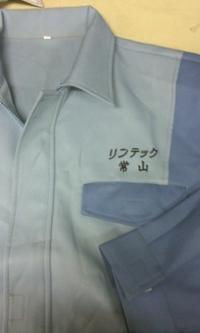 持ち込み頂いたリンテックの長袖作業服に即日ネーム刺繍入れ。
