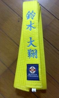 持ち込み頂いた空手着の黄帯にネーム刺繍を入れる注文