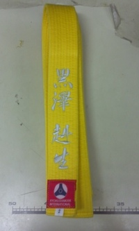 極真空手の黄帯に、即日フルネーム刺繍を入れる注文
