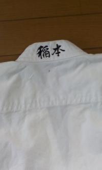 持ち込み頂いた空手着の上下に、即日ネーム刺繍を入れる注文。