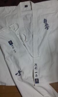 空手着の上下・帯に刺繍入れ。