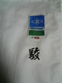 空手道着上下にネーム刺繍