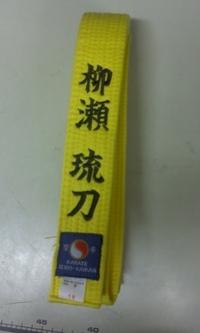 持ち込み頂いた空手着の黄帯に、即日ネーム刺繍入れの注文