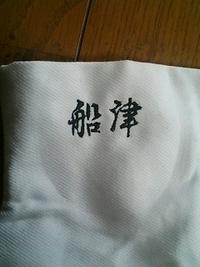 当店でお買上げ頂いた白のエアー足袋に、サービスで即日ネーム刺繍入れ