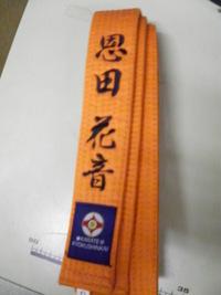 持ち込み頂いた空手着の橙帯にネーム刺繍入れの注文
