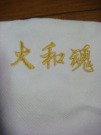 お祭りエアー足袋をお買い上げの方にネーム刺繍を無料にします
