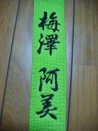 道着の帯にネーム刺繍