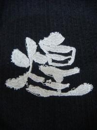 甚平に刺繍