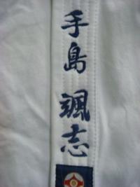 空手着の上下に、フルネーム刺繍を、即日入れる注文がありました。