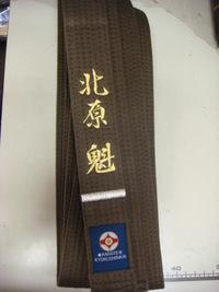 持ち込み頂いた空手の帯に、即日フルネーム刺繍を入れる注文