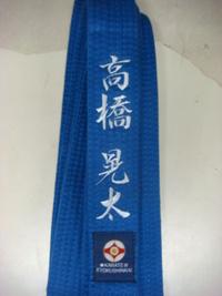 持ち込み頂いた空手着の青帯にネーム刺繍を、即日入れる注文