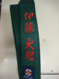 持ち込み頂いた空手着の緑帯にフルネーム刺繍を、即日入れる注文
