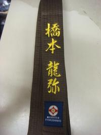 持ち込み頂いた空手着の茶帯にネーム刺繍を、即日入れる注文