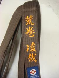 持ち込み頂いた空手着の茶帯にネーム刺繍を入れる注文