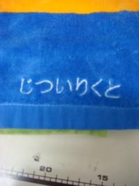 持込頂いたのタオルに即日ネーム刺繍を入れをしました。