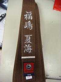 持ち込み頂いた空手着の帯に、即日フルネーム刺繍を入れる注文