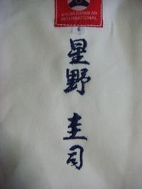 持ち込み頂いた空手着の上下に、即日刺繍を入れる注文がありました。