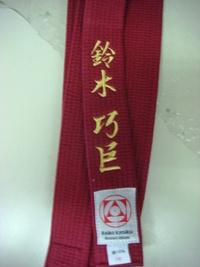 持ち込み頂いた空手着の帯にネーム刺繍を入れる注文
