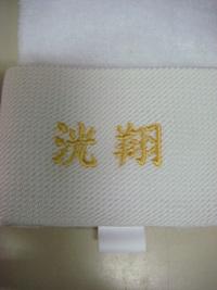 持ち込みのグローブにネーム刺繍を入れる注文