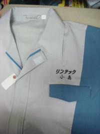 リンテックの半袖の作業服に即日ネーム刺繍入れをしました。