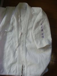持ち込み頂いた空手着の上着にネーム刺繍を入れる注文