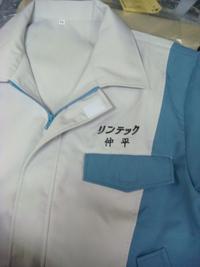 持込頂いたの作業服に即日ネーム刺繍入れをしました。